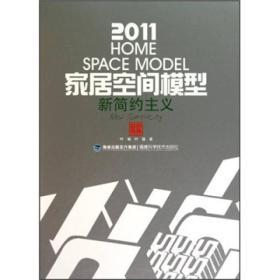 2011家居空间模型·新简约主义