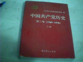 中国共产党历史 第二卷1949-1978(上)