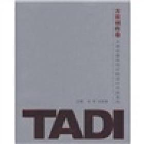 天津市建筑设计院设计作品系列:TADI方案创作卷