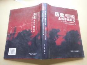 历史永远不能忘记:辽宁人民抗日斗争图文纪实