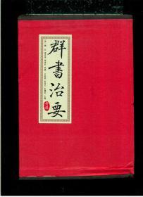 《群书治要考译》(全四册)(16开平装 厚重四册2037页)九品