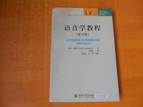 未名译库;语音学教程 第五版(附光盘1张)
