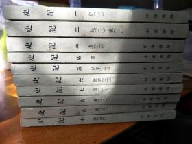 史记 1-10册全(59年1版75年7印)