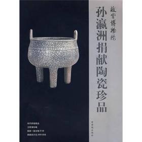 孙瀛洲捐献陶瓷珍品