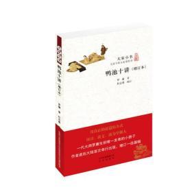 大家小书·鸭池十讲(增订本)(平)