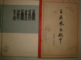 王若飞在狱中(初版)