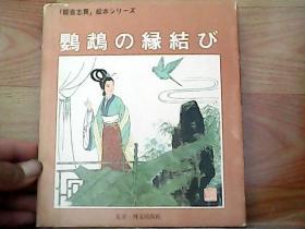 鹦鹉结缘--聊斋志异连环画(日文版)24开本,精装,初版