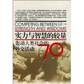实力与智慧的较量:轰动人类社会的70次外交活动