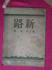 (民国期刊)新路(1933年) 第一卷 第二期