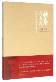 驼庵传文录:顾随讲中国古典散文