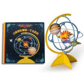 新书--(平装绘本)纸狐狸手工馆:立体折纸·制造一个太阳系