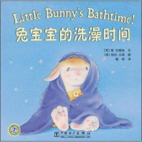 兔宝宝的洗澡时间  正版新书