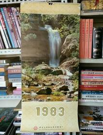 风景挂历(1983年)全13张