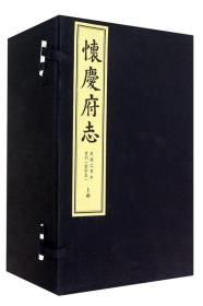 怀庆府志:乾隆己酉年重刊(影印本 上下函 套装共16册)
