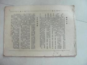民国 中学水彩画 第二册 缺封面