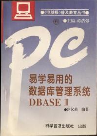 电脑报普及教育丛书【易学易用的数据库管理系统DBASEⅢ】主编谭浩强,田礼恒编著 32开181页1993年11月科学普及出版社出版,
