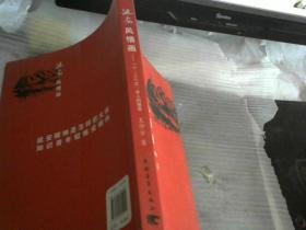 """延安风情画-一个""""三八式""""老人的情思(作者王仲方.签名)】"""