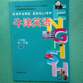 义务教育课程标准实验教科书:小学牛津英语(试验本上海版)(3年级第2学期)