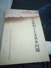 马克思列宁主义基本问题【】