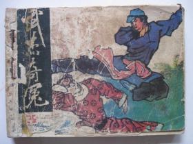 连环画小人书86年版 武杰奇冤 三