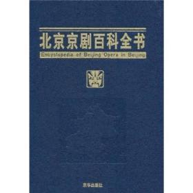 北京京剧百科全书