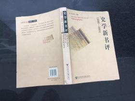 史学新书评(2000~2003)