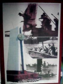 初中语文教学挂图:人民解放军百万大军横渡长江(此为对开图,宽52厘米,高76厘米;主图为南京渡江胜利纪念碑,其背景为人民解放军渡江作战的三幅照片)