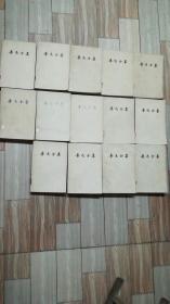 鲁迅全集    16卷全(缺2,5)共14册合售