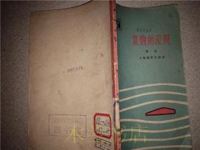老教辅 复数的应用/莫由著/上海教育出版社 1964年一版一印 32开平装
