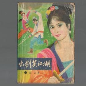 武侠小说《出剑笑江湖(上)》青云著32开302页