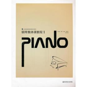 钢琴集体课教程1留钕铜唐艺窦青南京师范大学出版社9787565104046