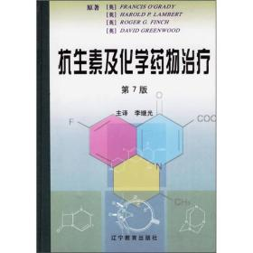 医学名著系列:抗生素及化学药物(第7版)