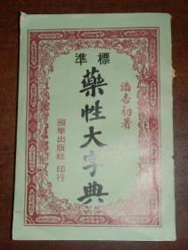 标准药性大字典(封面、书脊略有破损)
