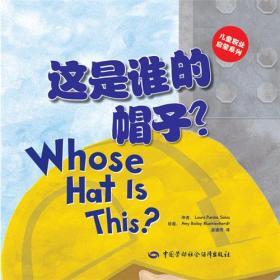 这是谁的帽子?