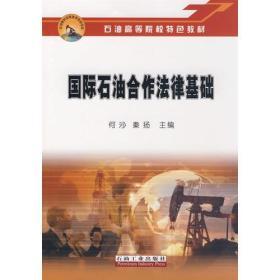 国际石油合作法律基础