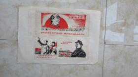 宣传画-伟大的中国共产党万岁!伟大的领袖毛主席万岁.以毛主席为代表的无产阶级文化大革命万岁!(毛林)