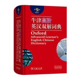 新书--牛津高阶英汉双解词典(第9版)