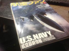 《航空知识》月刊 2005.7  中岛九一式战机237号机的调查,航空战史之陆军航法,Me163的检证 一