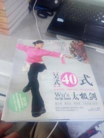 吴式40式太极剑  【无光盘】