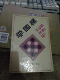 学围棋 【人民体育出版社 】