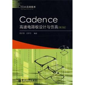 EDA应用技术:Cadence高速电路板设计与仿真(第2版)