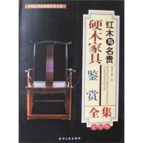 中国红木杂件图鉴 余继明 浙江大学出版社 9787308023252