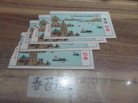 门票---三门峡陕州风景区门票【票价伍角】