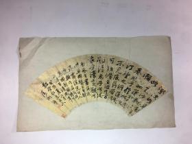 ◆◆林乾良旧藏----  清代扇面专题【1】江苏常熟 卫铸生  书法    金底版  17