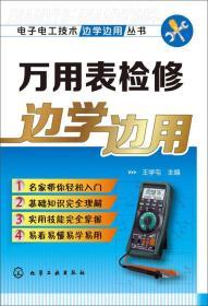 电子电工技术边学边用丛书:万用表检修边学边用