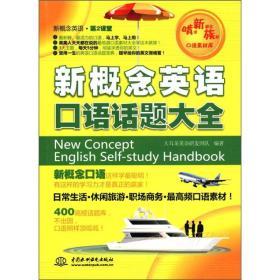 正版 新概念英语口语话题大全 中国水利水电出版社