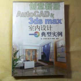 创意新居——AutoCAD & 3ds max室内设计典型实例