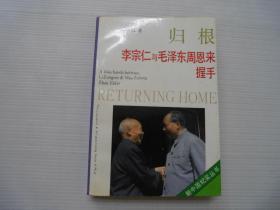 旧书 新中国纪实丛书《归根-李宗仁与毛泽东周恩来握手》A5-12