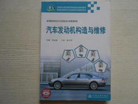 汽车发动机构造与维修——高等职业教育汽车运用技术专业规划教材