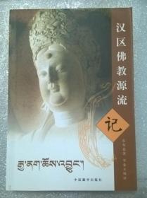 汉区佛教源流记(中土佛教史)汉藏文,,汉文,藏文